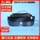 VR眼鏡 華為VR Glass智慧眼鏡CV10一體機3d體感游戲機頭戴式手機虛擬現實 生活主義