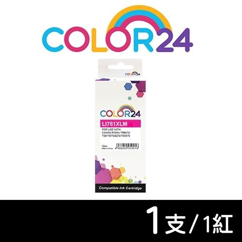【COLOR24】for Canon CLI-781XLM 紅色高容量相容墨水匣 /適用 TS9570/TS8270/TR8570/TS8170/TS8370