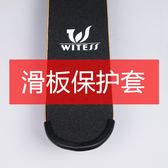 滑板長板防撞條保護雙翹滑板護邊長板護頭大小魚板保護套通用加厚 全館八折柜惠