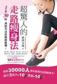 (二手書)超驚人的走路瘦身法:1天30秒 ,用對方法走路就能瘦!