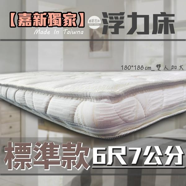 【嘉新名床】浮力床《標準款/7公分/雙人加大6尺》