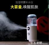 USB加濕器便攜式噴霧迷你小型手持保濕器充電式臉部噴霧補水儀 雙十二全館免運