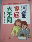 【書寶二手書T6/家庭_JHC】河童家庭大不同_林皎碧, 風間茂子