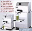 格盾甘蔗機商用甘蔗榨汁機器不銹鋼全自動電...