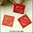 禮物小吊牌3.5X3.5cm(方形H款-...