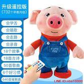 電動玩偶會說話的玩具豬豬玩偶毛絨搖頭驢可遙控電動跳舞嬰幼兒童01-2-3歲 CY潮流站
