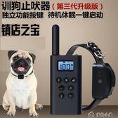 止吠器小型犬大型犬電擊項圈訓狗器防狗叫防叫器遙控防水電子項圈「多色小屋」