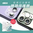 imos 藍寶石鏡頭保護鏡 iPhone11 Pro Max 藍寶石 鏡頭保護鏡 鏡頭貼 玻璃貼 防刮 防爆 Apple 金屬框