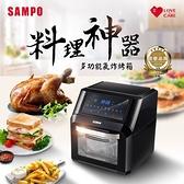 SAMPO聲寶 10L大容量健康免油全能氣炸烤箱 KZ-PA10B