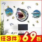 創意壁貼-3D海底鯊魚世界 SK9017-1012【AF01013-1012】聖誕節交換禮物 99愛買生活百貨
