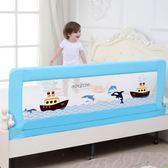 兒童床護欄 防摔護欄大床擋板1.8米 寶寶床邊圍欄可折疊通用 EY3625 『優童屋』