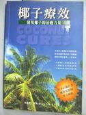 【書寶二手書T1/養生_GMJ】椰子療效-發現椰子的治癒力量_布魯斯