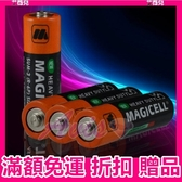 情趣用品-優惠商品 全新無敵 MAGICELL三號電池