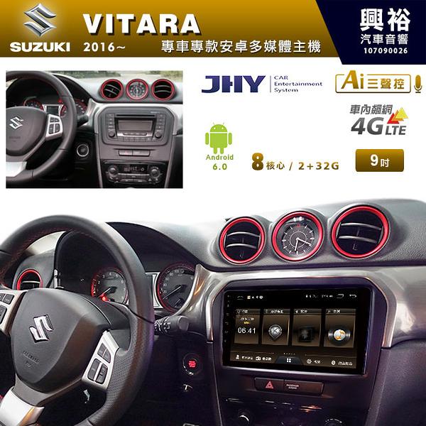 【JHY】2017~年SUZUKI VITARA專用9吋螢幕MS6安卓多媒體主機*安卓+三聲控*送1年4G網+LiTV影視1年