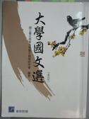 【書寶二手書T9/大學文學_XCL】大學國文選_國文教學研究會
