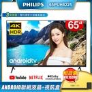PHILIPS飛利浦 65吋4K android聯網液晶+視訊盒65PUH8225 + PHILIPS飛利浦 Soundbar喇叭HTL1520B