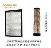 黑熊館 GODOX 神牛 FL150S 便攜柔性布LED補光燈 雙色温拍攝補光 持續燈