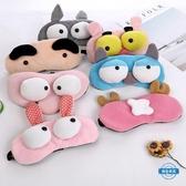 冰絲眼罩韓國創意眼罩可愛卡通立體睡眠眼罩透氣遮光眼罩冰袋熱敷
