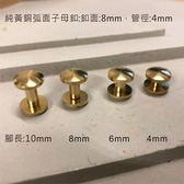 2組 純黃銅弧面子母螺絲 黃銅製 (面:8mm/腳:10mm/管徑:4mm 螺絲釦 子母釦 銅釦 口金螺絲)