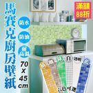 廚房防油汙貼紙 廚房壁貼 磁磚防油貼 耐高溫貼紙 馬賽克磚紋 防水防油汙 磁磚貼紙 6色可選