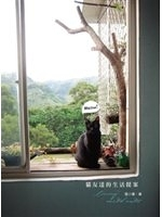 二手書博民逛書店《貓友達的生活提案:四季生活曆+手札套組》 R2Y ISBN:9789868687875