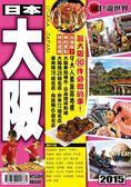 (二手書)遊世界-大阪2015