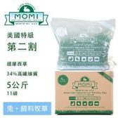 *WANG*摩米 MOMI特級二割提摩西牧草5kg(兔、天竺鼠適合) 35%高纖維質/濃厚草香//補貨中
