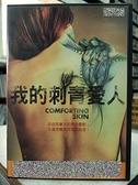 挖寶二手片-0B04-028-正版DVD-電影【我的刺青愛人】-維多莉亞鮑德威(直購價)