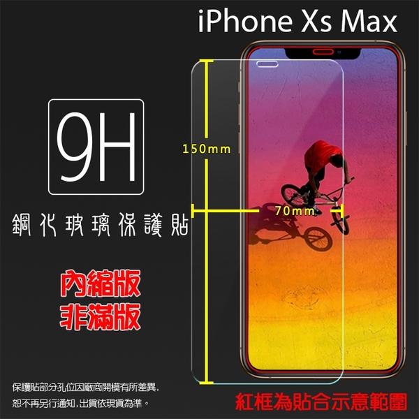 ☆Apple 蘋果 iPhone Xs Max 6.5吋 鋼化玻璃保護貼 高透 9H 鋼貼 鋼化貼 玻璃膜 保護膜 手機膜 耐刮