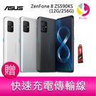 分期0利率 華碩ASUS ZenFone 8 ZS590KS 12G/256G 5.9吋 防水5G雙鏡頭雙卡智慧型手機 贈『快速充電傳輸線』