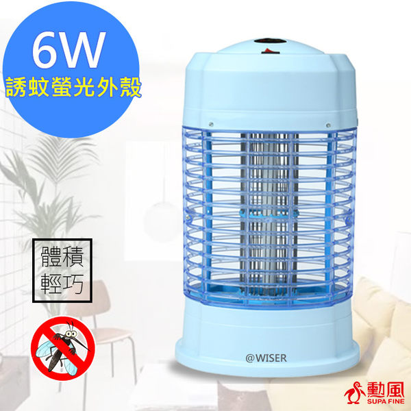 (免運) 勳風6W誘蚊燈管補蚊燈(HF-8076)外殼螢光誘捕