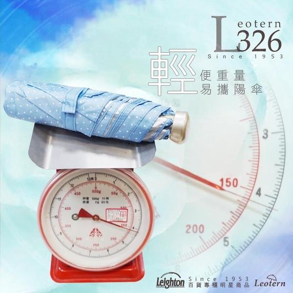 雨傘 陽傘 萊登傘 抗UV 防曬 輕傘 遮熱 易開輕便傘 手開 開傘直接推開 銀膠 Leotern (粉紅)