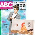 【防疫時刻 提升免疫力】《ABC互動英語》互動下載版 1年12期 贈 田記溫體鮮雞精(60g/10入)