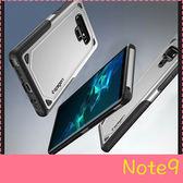 【萌萌噠】三星 Galaxy Note9 新款動力時尚盔甲保護殼 二合一全包防摔防滑 手機殼 手機套 外殼