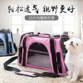 優惠了鈔省錢-寵物背包外出便攜貓包旅行袋泰迪小型犬貓背包狗包狗狗包寵物用品