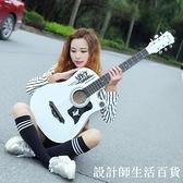 41寸初學者入門新手吉他包郵送豪華套餐 調音器男女吉他jita 設計師生活百貨