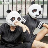 創意熊貓頭套動物紙模DIY材料派對化妝舞會面具兒童表抖音道具 萬聖節