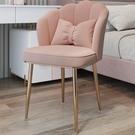 北歐椅子靠背臥室書桌家用ins風輕奢美甲凳子化妝網紅梳妝台餐椅 夢幻小鎮「快速出貨」