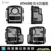 Brinno 防水防塵殼 ATH1000 防塵殼 防水殼 適用 TLC2000 TLC2020