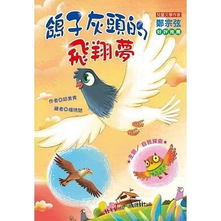 鴿子灰頭的飛翔夢(注音版)