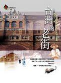 (二手書)台灣的老街
