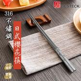316 不鏽鋼雷射雕紋日式方角 筷子-櫻花系列稻香系列  (2包10雙)