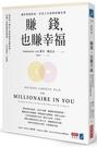 賺錢,也賺幸福:讓你累積財富、享受人生的理財魔法書【城邦讀書花園】
