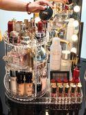 網紅旋轉化妝品收納盒同款桌面亞克力梳妝臺口紅護膚品置物架
