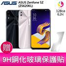 分期0利率  華碩ASUS Zenfone 5Z (ZS620KL) 6G+128G 旗艦智慧型手機    贈『9H鋼化玻璃保護貼*1』