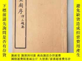 二手書博民逛書店罕見民國字帖.石印小楷.滕王閣序.Y15903