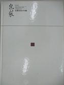 【書寶二手書T6/設計_DFQ】包裝-包裝設計年鑑_1995年_附殼