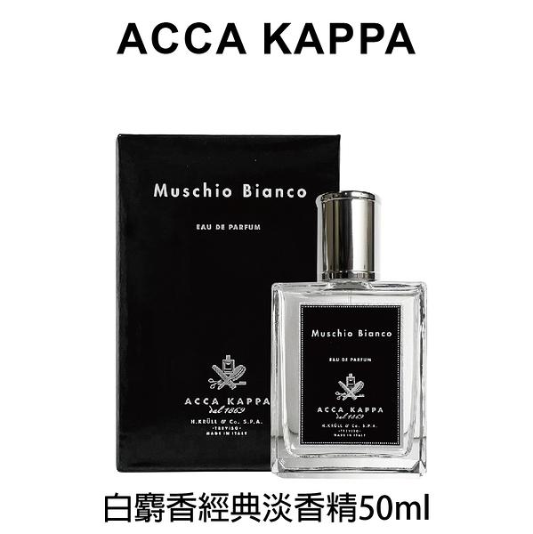 Acca Kappa 白麝香經典淡香精 50ml 白麝香 淡香精 香水