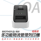 【高士資訊】BROTHER QL-800 超高速 商品標示 食品成分 列印機 標籤機