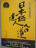 【書寶二手書T6/語言學習_KDY】日本語達人之道_戶田一康